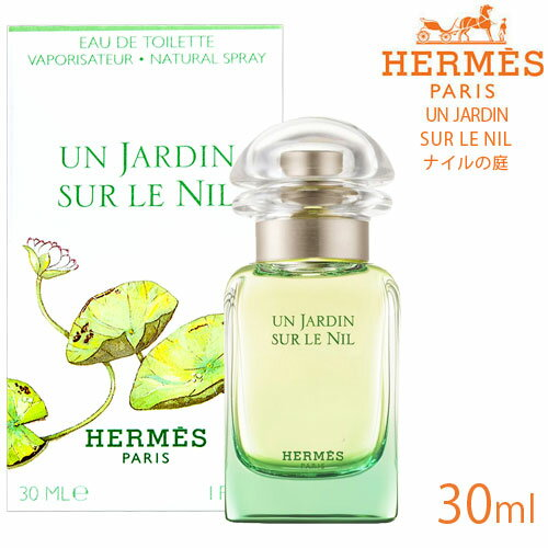 【HERMES】エルメス ナイルの庭EDT 30ml(オードトワレ)【香水】【60サイズ】【コンビニ受取対応商品】 (6003253)