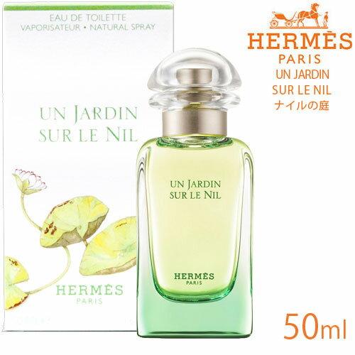 【HERMES】エルメス ナイルの庭EDT 50ml(オードトワレ)【60サイズ】【コンビニ受取対応商品】 (5000457)