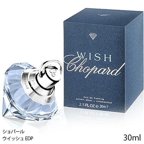 ショパール ウィッシュEDP 30ml【香水】【60サイズ】【コンビニ受取対応商品】(6009324)