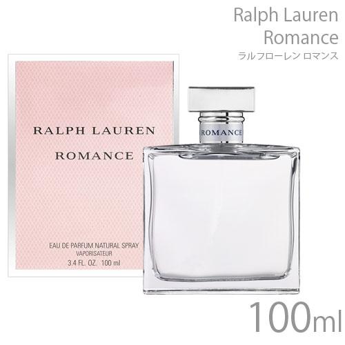 ラルフローレン ロマンスEDP 100ml(オードパルファン)【香水】【沖縄・離島は送料無料対象外】 (6001664)