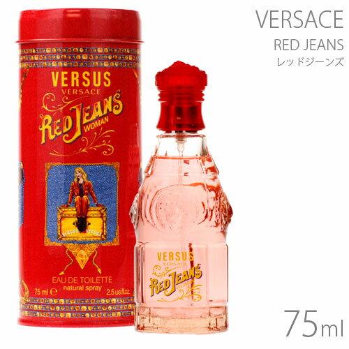 ヴェルサーチェ レッドジーンズEDT 75ml【香水】【沖縄・離島は送料無料対象外】 (6019565)