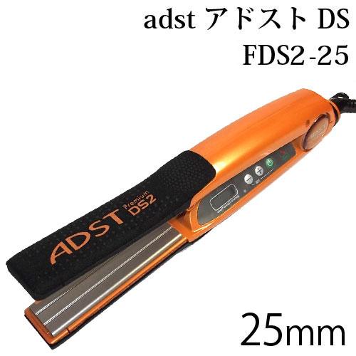 【即納】アドストDS2 FDS2-25 フラットアイロン バイコートS 25mm(オレンジ)【国産ヘアアイロン】【沖縄・離島は送料無料対象外】【あす楽対応_関東】 (6012973)