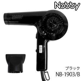Nobby ノビー NB-1903 ブラック【NB1903/日本製ヘアードライヤー】【あす楽対応_関東】【沖縄・離島は送料無料対象外】 (6017542)