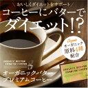 オーガニックバタープレミアムコーヒー1.3g×30包【ネコポス送料無料】 (6020348)
