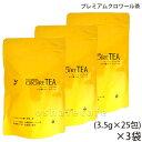 【3袋セット】プレミアムクロワール茶(3.5g×25包)×3袋セット【沖縄・離島は送料無対象外】(6010428)