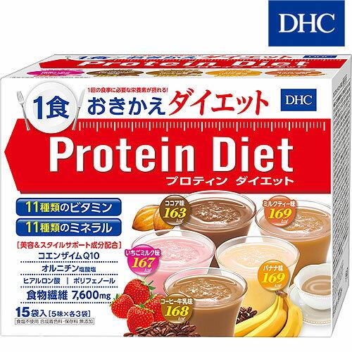 【即納】DHCプロティンダイエット ドリンクタイプ15袋入(5味×各3袋)【60サイズ】【あす楽対応_関東】プロテインダイエット (6005203)