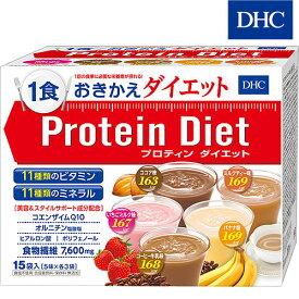 DHCプロティンダイエット ドリンクタイプ15袋入(5味×各3袋)【宅配便送料無料】プロテインダイエット (6005203)