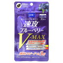 DHC 速攻ブルーベリー V-MAX 30日分【メール便送料無料】 (6027344)