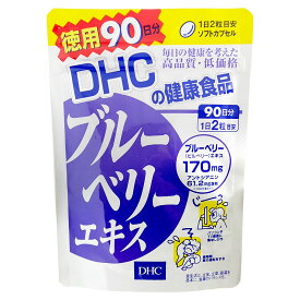 DHC ブルーベリーエキス 徳用90日分【メール便送料無料】 (6027345)【TN245-3】