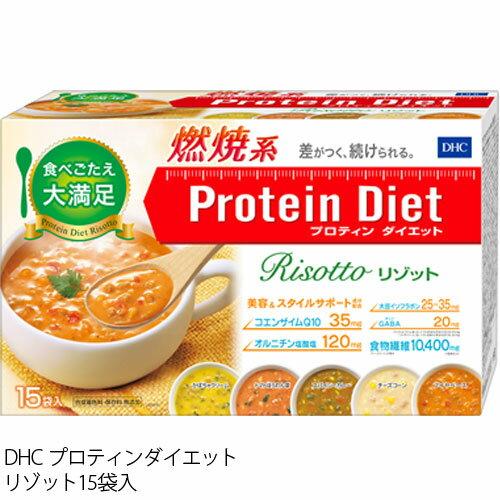 DHCプロティンダイエットリゾット15袋入(5味×各3袋)【沖縄・離島は送料無料対象外】 プロテインダイエット(6006151)