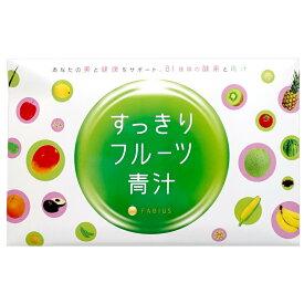 fabius ファビウス すっきりフルーツ青汁3g×30包【メール便送料無料】PMN10(6044642)