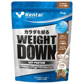 健康体力研究所 kentai ウェイトダウン ソイプロテイン ココア風味 1kg【宅配便送料無料】【あす楽対応_関東】 (6029506)【TNH403】