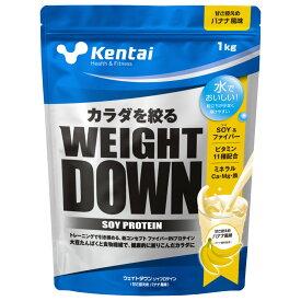 健康体力研究所 kentai ウェイトダウン ソイプロテイン バナナ風味 1kg【宅配便送料無料】【あす楽対応_関東】 (6029507)【TNH403】