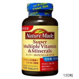 大塚製薬 ネイチャーメイド スーパーマルチビタミン&ミネラル 120粒 【SBT】 (6011546)