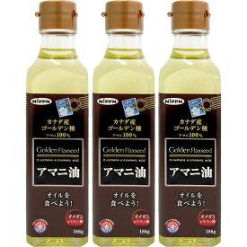 【セット】日本製粉 ニップン アマニ油 186g×3本セット【食用オイル/亜麻仁油】【宅配便送料無料】 (6025153)
