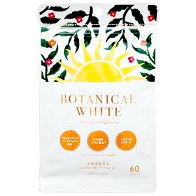 ゼロプラス ボタニカルホワイト 60粒【サプリメント/日焼け止め/紫外線/Botanical White】【メール便送料無料】 (6044022)