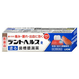 【第3類医薬品】デントヘルスR 20g【ライオン株式会社】【メール便送料無料】 (6039140)