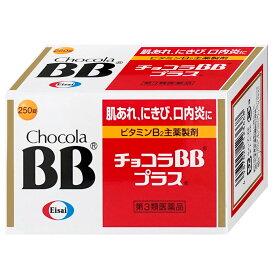 【第3類医薬品】チョコラBBプラス 250錠【宅配便送料無料】 (6038911)