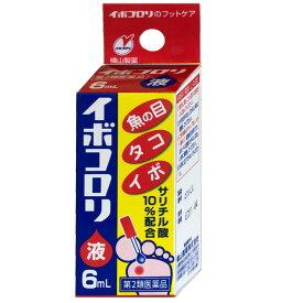 【第2類医薬品】イボコロリ液 6ml【横山製薬】【メール便送料無料】(6042445)