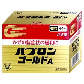 【指定第2類医薬品】パブロンゴールドA 44包【大正製薬株式会社】【SBT】 (6040264)