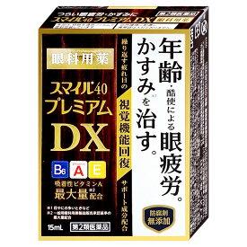 【第2類医薬品】スマイル40プレミアムDX 15ml【ライオン株式会社】【メール便送料無料】(6040404)