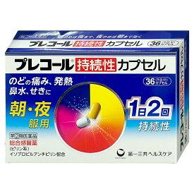 【指定第2類医薬品】プレコール持続性カプセル 36カプセル【メール便対応商品】【SBT】 (6038910)