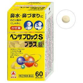 【指定第2類医薬品】ベンザブロックSプラス 60錠【沖縄・離島は送料無料対象外】 (6038905)