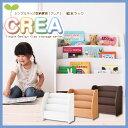 【直送】【CREA】クレアシリーズ【絵本ラック】幅65cm【D-S】040500071