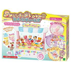 スイーツチャームズ フォンデュポップDXセット SC-05【Sweets Charms】【エポック/女の子/工作/クラフトホビー/メイキングホビー/チョコフォンデュ/おもちゃ】【60サイズ】 (6031480)