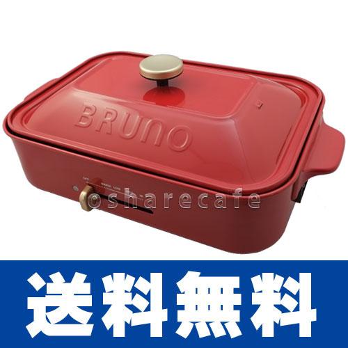 BRUNO ブルーノ コンパクトホットプレート レッド BOE021-RD【角型ホットプレート】【沖縄・離島は送料無料対象外】 (6015327)