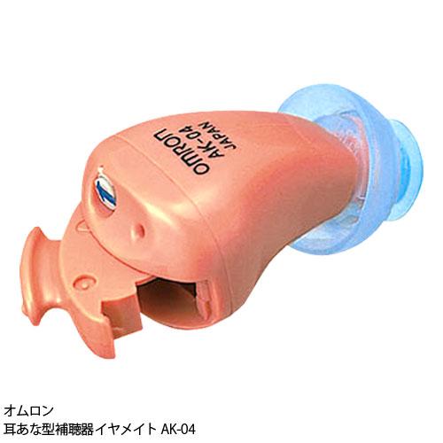 【即納】オムロン 耳あな型補聴器イヤメイト AK-04(軽度難聴者用)《医療機器承認番号219AGBZX00102000》【沖縄・離島は送料無料対象外】【あす楽対応_関東】 (6010004)