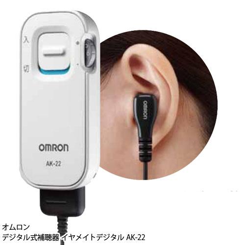 オムロン デジタル式補聴器 イヤメイトデジタル AK-22(軽度難聴者用)【あす楽対応_関東】【沖縄・離島は送料無料対象外】 (6010006)