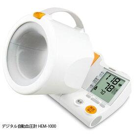 オムロン OMRON デジタル自動血圧計 HEM-1000【上腕式】【沖縄・離島は送料無料対象外】 (6011070)