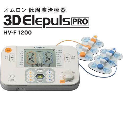 オムロン OMRON 低周波治療器3Dエレパルスプロ HV-F1200 HVF1200 【沖縄・離島は送料無料対象外】 (6010429)