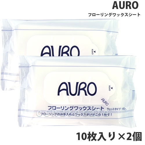 【セット】AURO(アウロ) フローリングワックスシート10枚入り×2個【ネコポス送料無料】 (6019469)