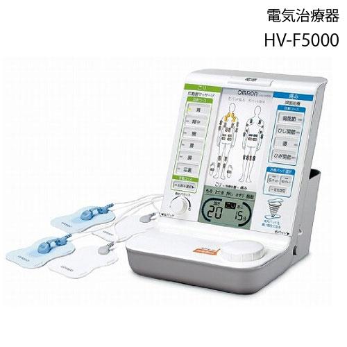 オムロン OMRON 電気治療器HV-F5000【沖縄・離島は送料無料対象外】 (6016642)