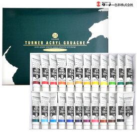 ターナー色彩 アクリルガッシュ24色スクールセット【メール便対応商品】【60サイズ】【SBT】 (6024651)【TN137-1】