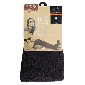 【クーポン付】日本製 アツギタイツ ATSUGI(アツギ) RELISH(レリッシュ) 450デニール 暖かいタイツ ウール入り L-LL レディース(アツギタイツ) BL1651 Warm tights【60サイズ】 (6025849)