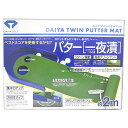 ダイヤゴルフ TR-260 ツインパターマット 【SBT】(6029983)【TN339-2】