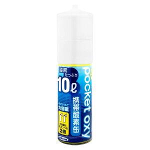 【9月21日出荷予定分】ユニコム POX-04 酸素缶 10L ポケットオキシ【携帯酸素発生器】【SBT】【代金引換決済不可】 (6044448)