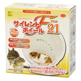 三晃商会 サイレントホイール フラット 21【happiest】【SBT】(6041184)