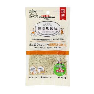ドギーマンハヤシ 無添加良品 素材100%フレーク 純国産さつまいも 60g【happiest】【SBT】 (6035754)