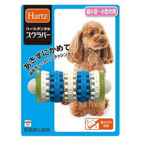 住商アグロインターナショナル ハーツ デンタル スクラバー 超小型犬〜小型犬用【happiest】【60サイズ】【SBT】 (6030560)