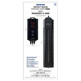 マルカン プロテクトヒーター ストロングセーフ 1000プラスシーパレックスV1000【happiest】【60サイズ】(6031184)