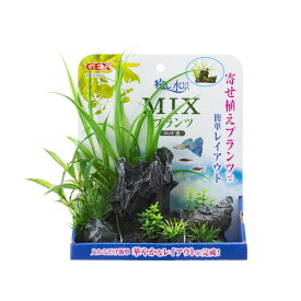 ジェックス 癒し水景 MIXプランツ ロック 黒【happiest】【SBT】(6032942)