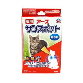 アース・ペット アース 薬用アースサンスポット 猫用 3本入り【happiest】【60サイズ】【SBT】 (6034607)