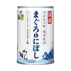三洋食品 たまの伝説 まぐろとにぼしファミリー缶EO 405g【happiest】【SBT】(6034718)