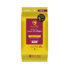 ライオン商事 Quick&Rich トリートメントインシャンプータオル 愛猫用 20枚【happiest】【SBT】 (6038043)