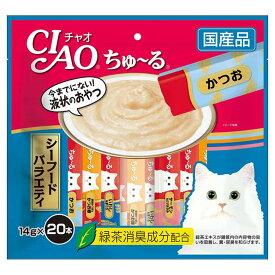 CIAO ちゅ〜る シーフードバラエティ 14g×20本【happiest】【SBT】 (6039456)