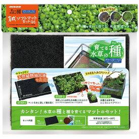 マルカン 育てる水草の種 育成ソフトマットセットGC【happiest】【60サイズ】【SBT】(6041660)